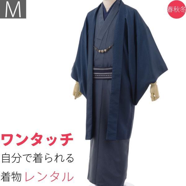 男性 着物・羽織 レンタル Mサイズ メンズ 紺 市松 御召風|rental-kimono