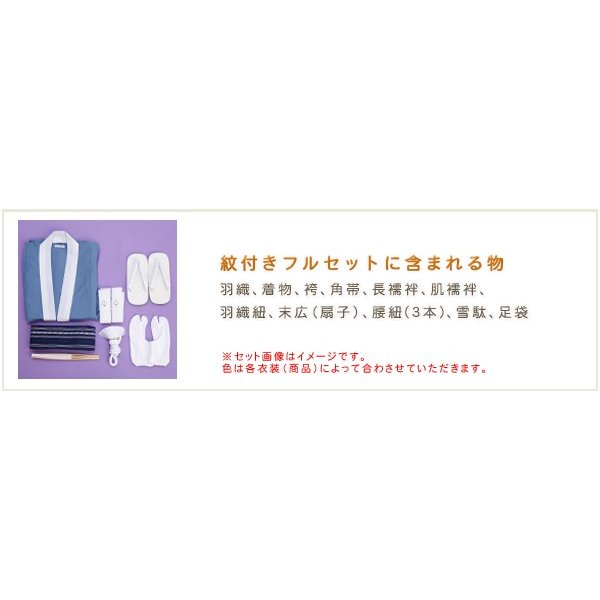 8d4fb4cb55c38 卒業式 袴 レンタル 男 結婚式 mo021 紋付袴 羽織袴「桃色 ピンク」 M ...