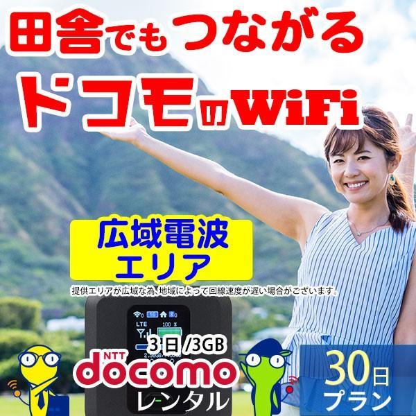 【ドコモ】wifi レンタル 30日 国内 月間 無制限 3日/3GB FS030W ポケットwifi レンタル wifi モバイル wi-fi レンタル 1年 ワイファイ 往復送料無料