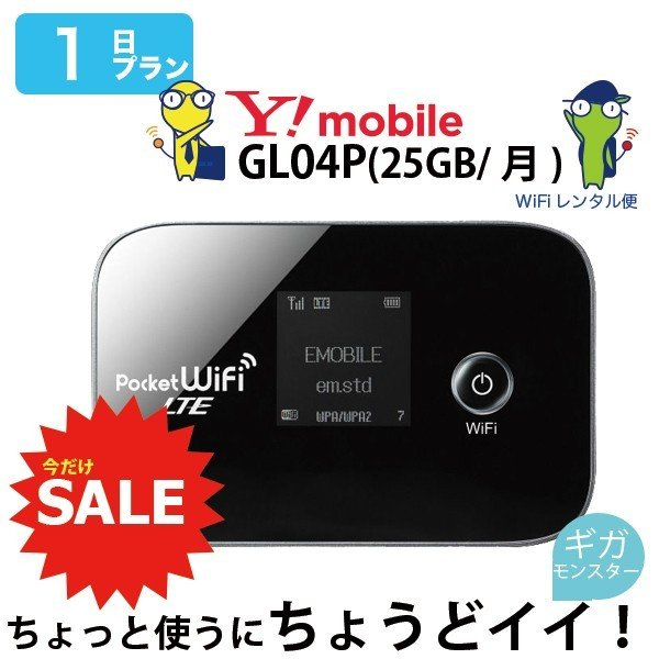  【最安値挑戦中】 wifi レンタル 国内 1日 ワイモバイル ポケットwifi レンタル wif…