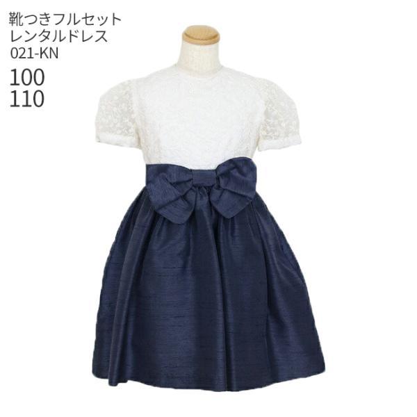 子供ドレスレンタル  靴セット 女の子用フォーマルドレス 日本製  021-KN ネイビー フォーマル 女の子 100 110 120 130サイズ キッズ 結婚式|rentaldress-kids