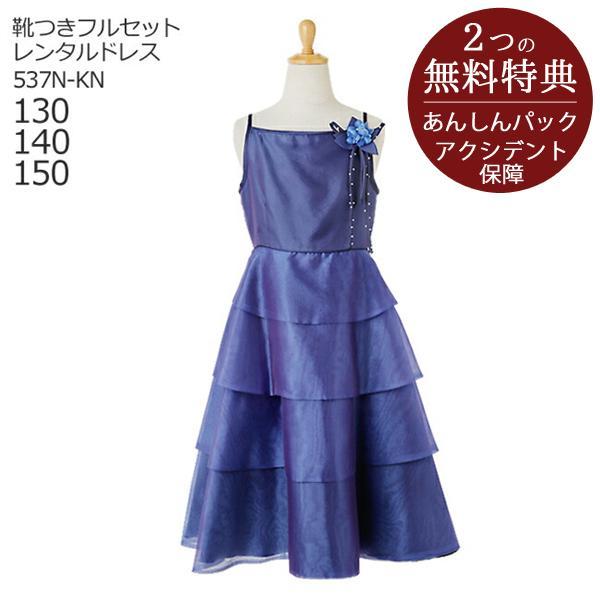 34d74ea4aace0 子供ドレスレンタル 靴セット 女の子用フォーマルドレス 日本製 537N-KN ネイビー 女児 ...