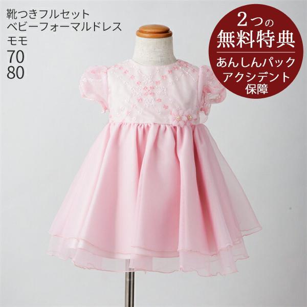 f823df4f10197 子供ドレスレンタル 靴セット 女の子用ベビーフォーマルドレス モモ bmomo 日本製 ピンク 女児 ...