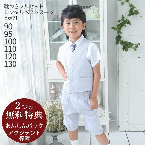 1350cf546bdde こどもフォーマル服 子供スーツ 靴セット 夏用男児ベストスーツセット bss21 グレー 半そで ...