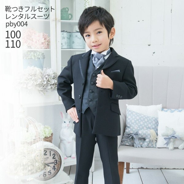 764ba24ccf935 こどもフォーマル服 子供スーツ 靴セット 男児フォーマルデザインスーツ pby004 黒 男児 100 110 ...