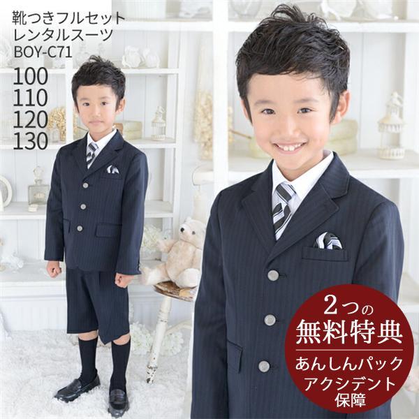 77e4e24bd3d85 フォーマル子供服 子供スーツ 靴セット 男児スーツセット BOY-C71 半ズボン フォーマル ...