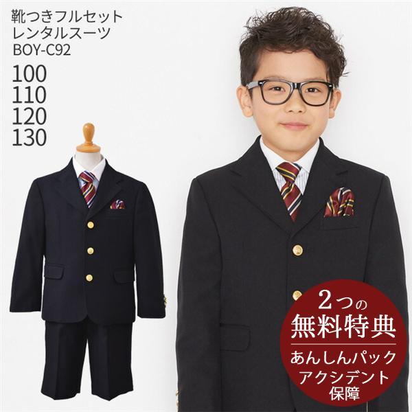 5933fc015cdec フォーマル子供服 子供スーツ 靴セット 男児スーツセット BOY-C92 半ズボン フォーマル