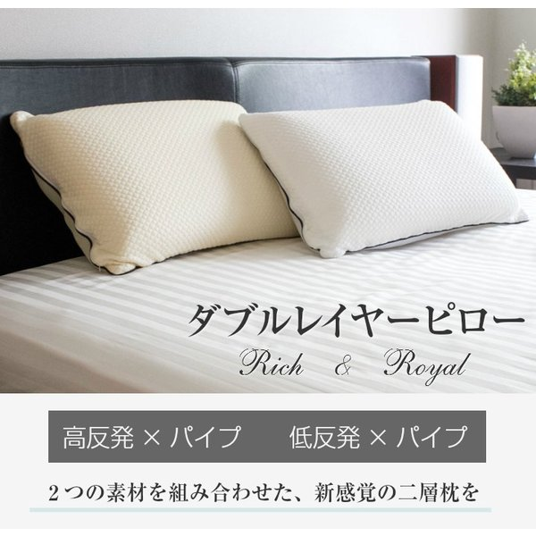 枕 まくら 安眠 高反発 低反発 ダブルレイヤー 43×63