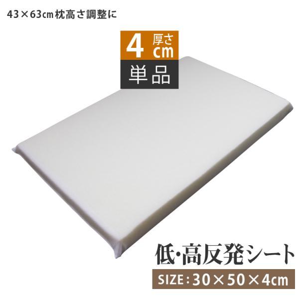 まくら 高さ調整用シート 高反発 低反発 4cm (43x63cm 枕用)