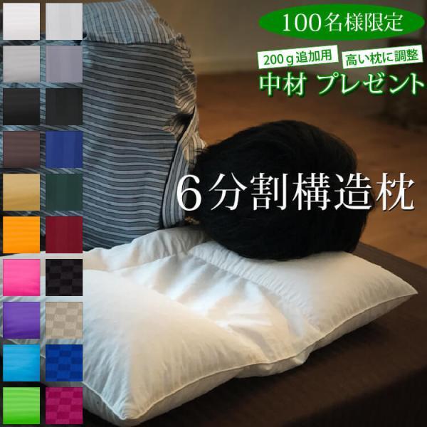 期間限定 俺専用 分割構造 パイプ枕 安眠 高さ調整 枕カバー付 彩 35×55