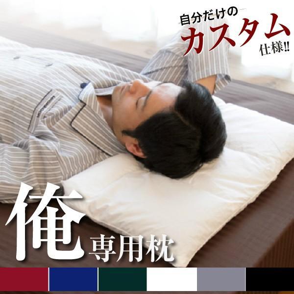 枕 まくら 安眠 高さ調整 俺専用枕 枕カバー付 雅 35×55