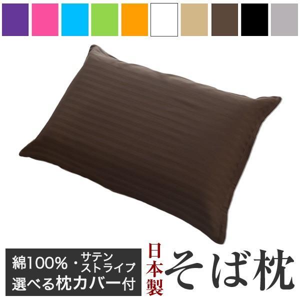 枕 まくら そば枕 肩こり 安眠 枕カバー付 彩 35×50