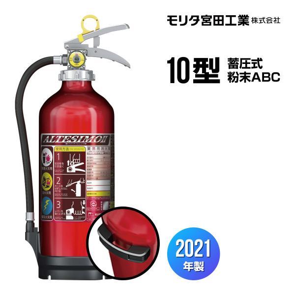 消火器 アルテシモ2 MEA10B 掛け具付 リサイクルシール付 2021年製 10型 業務用 蓄圧式 粉末ABC モリタ宮田工業 MEA10