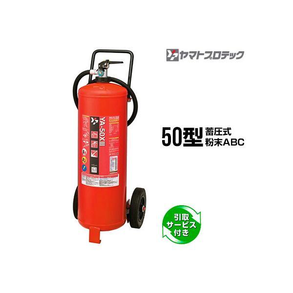 消火器 引取サービス付 YA-50XIII 50型 蓄圧式 車載式大型粉末 ヤマトプロテック メーカー直送 代引不可 処分