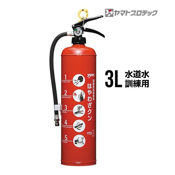 消火器 はやわざクン YTS-3 訓練用放射器具 ヤマトプロテック 訓練用消火器 水消火器 送料無料 同梱不可