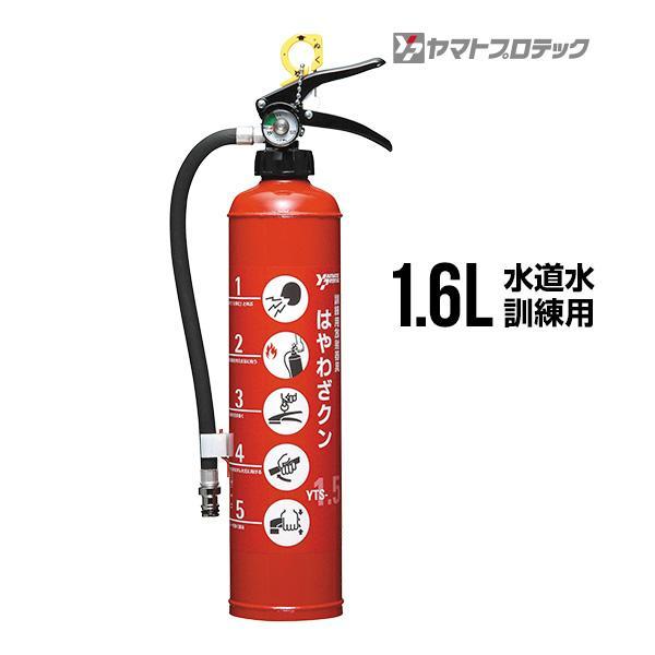 消火器 はやわざクン YTS-1.5 訓練用放射器具 ヤマトプロテック 訓練用消火器 水消火器 送料無料 同梱不可