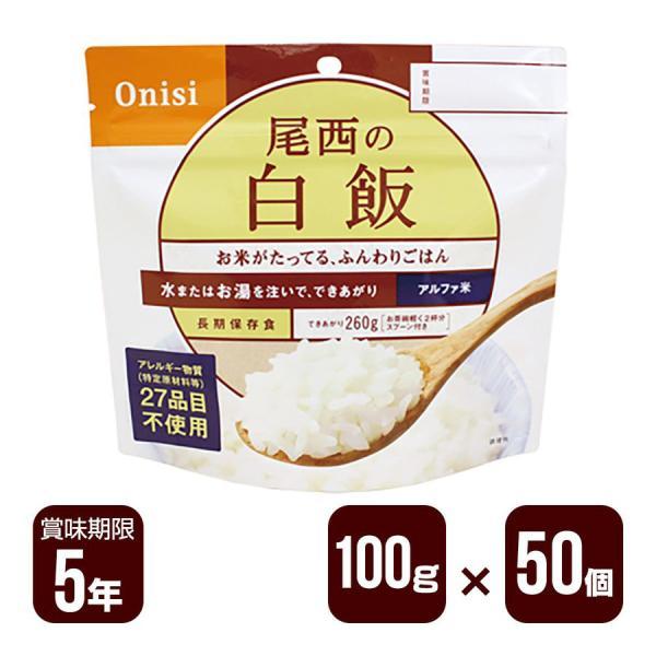 アルファ米 尾西の白飯 100g×50個セット 尾西食品 ▼ 防災食 非常食 送料無料 メーカー直送 代引不可 同梱不可