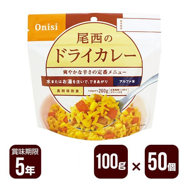 アルファ米 尾西のドライカレー 100g×50個セット 尾西食品 ▼ 防災食 非常食 送料無料 メーカー直送 代引不可 同梱不可
