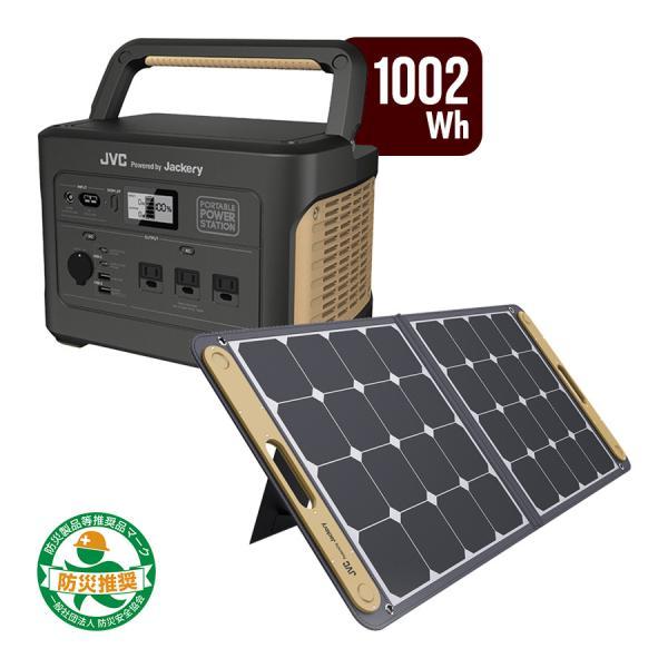 JVCケンウッド ポータブル電源 BN-RB10-C + ポータブルソーラーパネル BH-SP100-C JVC 蓄電池 ソーラー 非常用電源 ポータブルバッテリー 送料無料