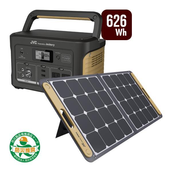 JVCケンウッド ポータブル電源 BN-RB62-C + ポータブルソーラーパネル BH-SP100-C JVC 蓄電池 ソーラー 非常用電源 ポータブルバッテリー 送料無料