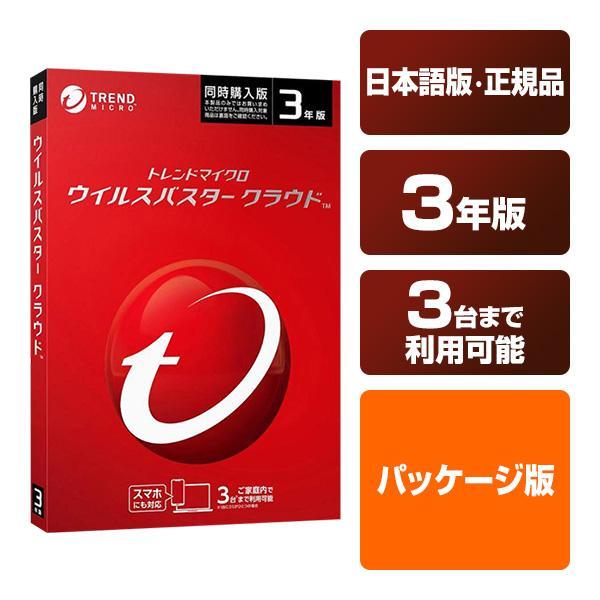 ウイルスバスター 3年版 クラウド パッケージ版 ソフト トレンドマイクロ  ウイルス セキュリティ対策 3台利用可能 送料無料 最新版 代引可能