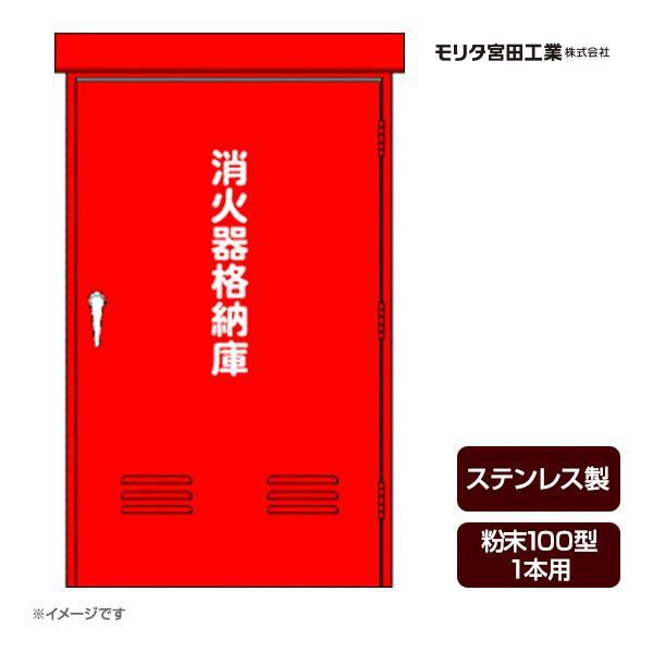 消火器ボックス 収納ケース 格納箱 受注生産品 BF100S ステンレス製 粉末100型1本用 モリタ宮田工業 メーカー直送 代引不可 同梱不可