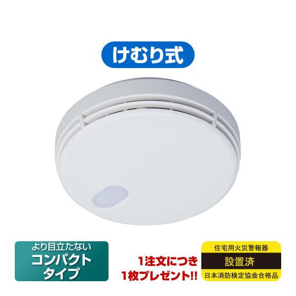 能美防災住宅用火災警報器まもるくん煙式FSKJ225-B-N90ミリサイズ単独型電池式音声式報知器込