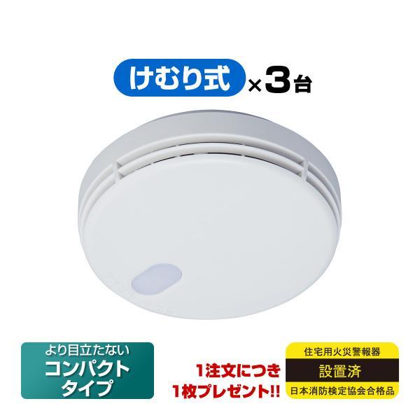 能美防災住宅用火災警報器まもるくん煙式3台FSKJ225-B-N90ミリサイズ単独型電池式報知器込