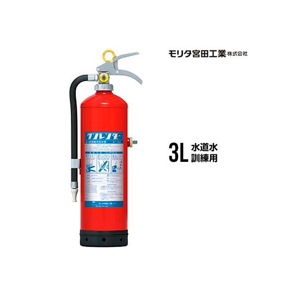 モリタ宮田工業 消火訓練用品 クンレンダー ST10A 訓練用消火器 水消火器 同梱不可 消火器