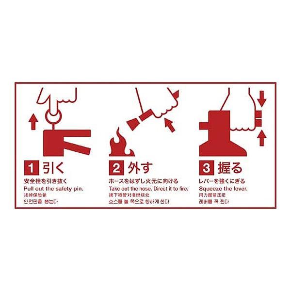 消火器 標識ステッカー 標識プレート ST-183-KG 消火器ボックス 格納箱 収納ケース おしゃれ アルジャン メーカー直送 代引不可 同梱不可