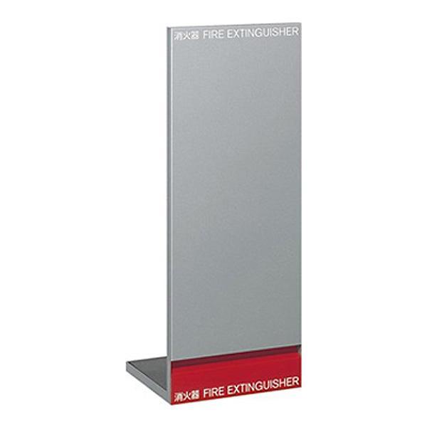 消火器ボックス 収納ケース 格納箱 UFB-3F-2650H-SIL 床置 おしゃれ アルジャン メーカー直送 代引不可 同梱不可