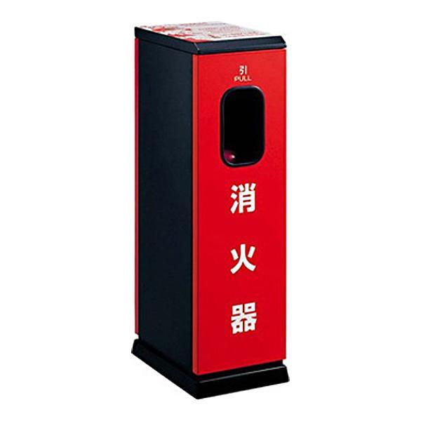 消火器ボックス 収納ケース 格納箱 UFB-3F-420-BLK 床置 おしゃれ アルジャン メーカー直送 代引不可 同梱不可
