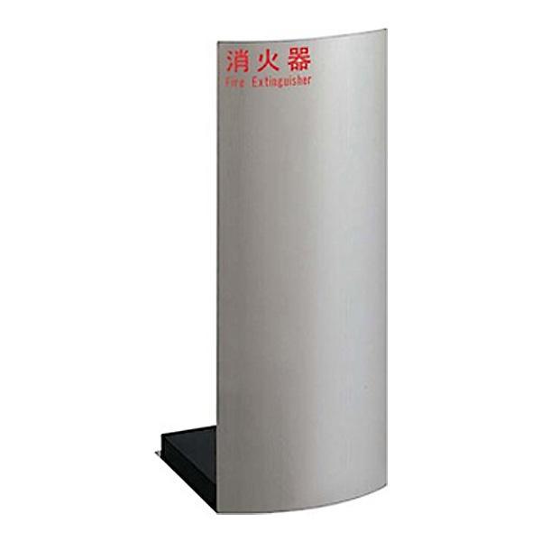 消火器ボックス 収納ケース 格納箱 UFB-3S-2501-HLN 床置 おしゃれ アルジャン メーカー直送 代引不可 同梱不可