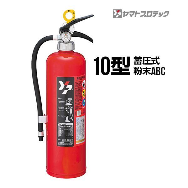 消火器 YA-10NX 10型 蓄圧式 粉末ABC ヤマトプロテック YA-10X YA-10XIII 後継品 同梱不可 送料無料