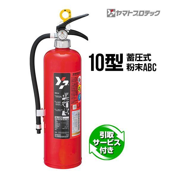 消火器 引取サービス付 YA-10NX リサイクルシール付 10型 蓄圧式 粉末ABC ヤマトプロテック YA-10X YA-10XIII 後継品 同梱不可 処分