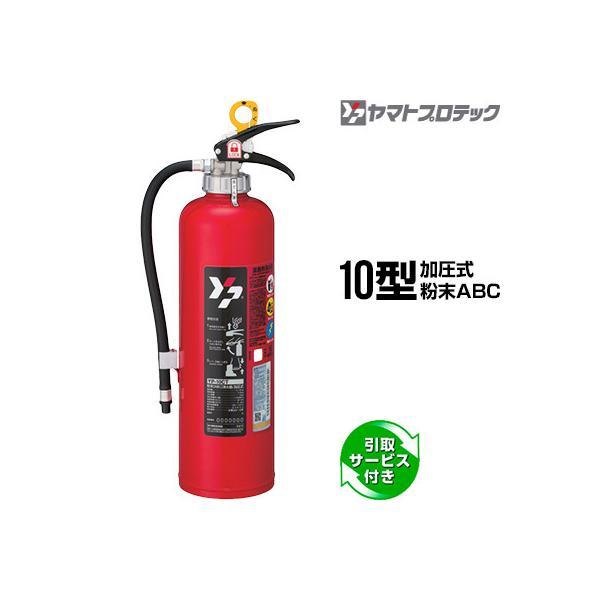 消火器 完全受注生産品 引取サービス付 YP-10CT 10型 加圧式 粉末ABC ヤマトプロテック 同梱不可 処分