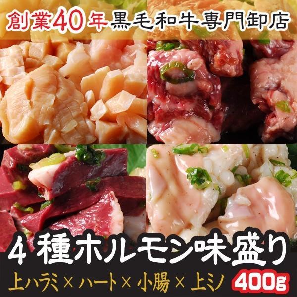 肉 2021 ギフト セット 厳選上ホルモン4種味付き 上ハラミ・ハート・小腸・上ミノ 各100g 計400g ネギ塩味(上ミノは塩味) ホルモン 送料無料