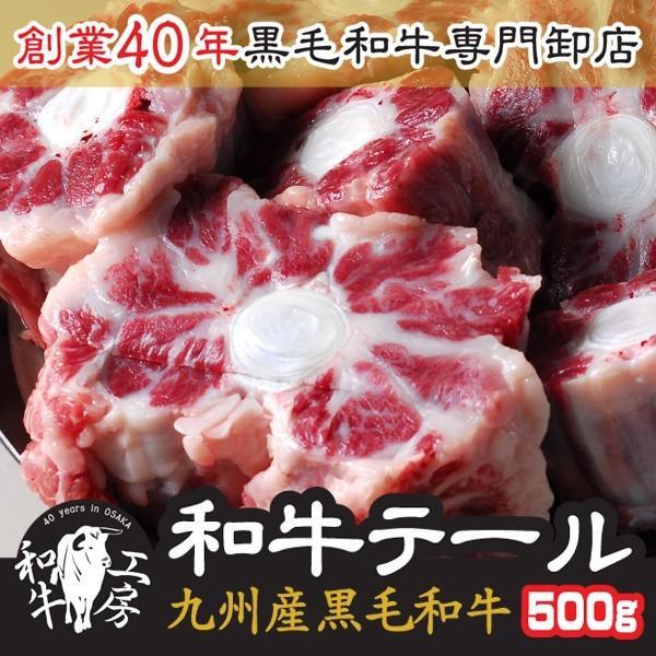 お中元 2021 ギフト  肉 鍋 牛ホルモン卸店の九州産 黒毛和牛テール カット済み 500g A5ランク和牛ホルモン ブロック