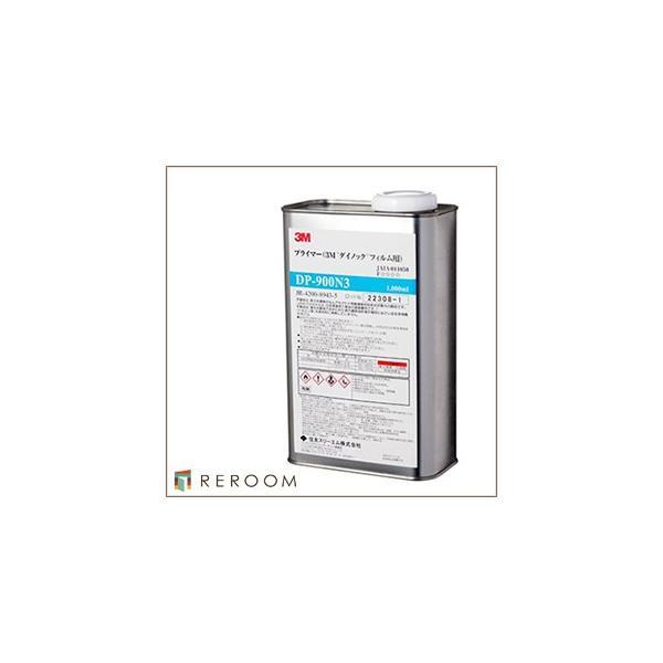 ダイノックフィルム 3M プライマー DP-900N3/DP900 1L ダイノックシート 粘着シート 接着強化剤