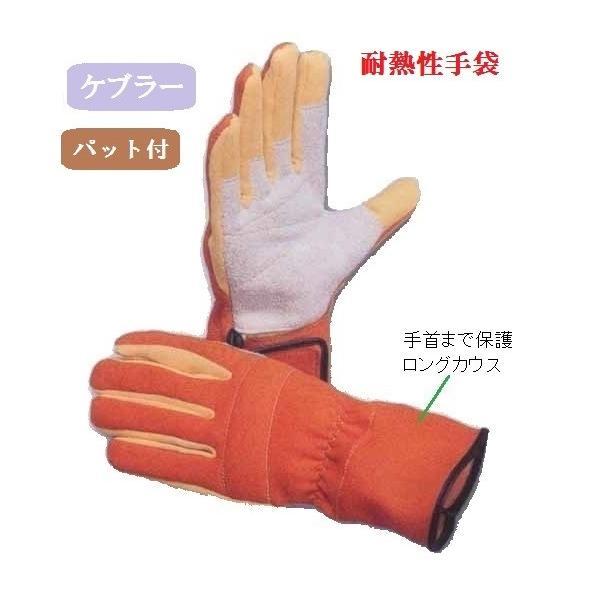 消防業務・災害救助用 ケブラー手袋【K120】オレンジ・紺 RESCUE(R)kitahara