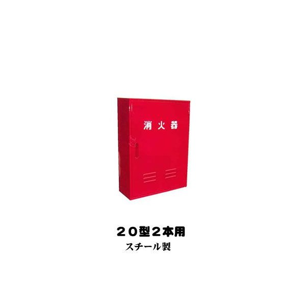 消火器格納箱 <A2(20型2本用)> (スチール製)