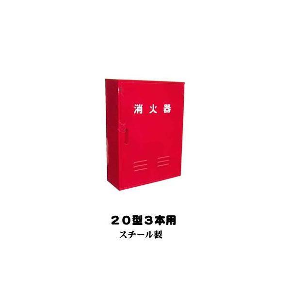 (取寄対応・在庫未確保) 消火器格納箱 <A3(20型3本用)> (スチール製)