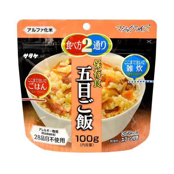 サタケ マジックライス 非常用保存食シリーズ「五目ご飯」 50食(スタンドパック個食)