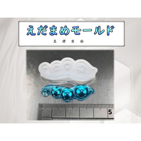 えだまめモールド ☆ レジン シリコンモールド 透明 枝豆