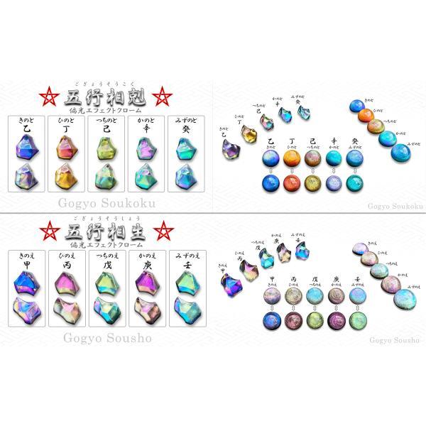 全色セット 『五行説』(2種から選択) 陰陽師シリーズ 強偏光エフェクトミラークロームパウダー