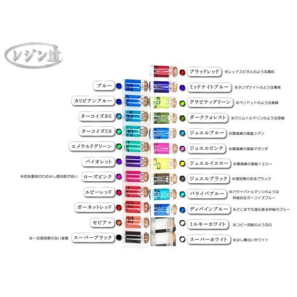 レジン道カラー|resindou47|07