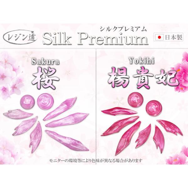 シルクプレミアム桜『Sakura』2019|resindou47|02