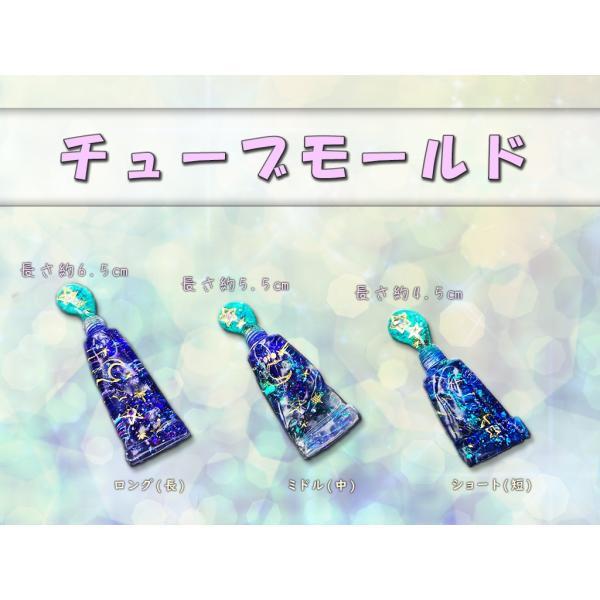 チューブ型モールド☆絵の具 歯磨き粉 レジン