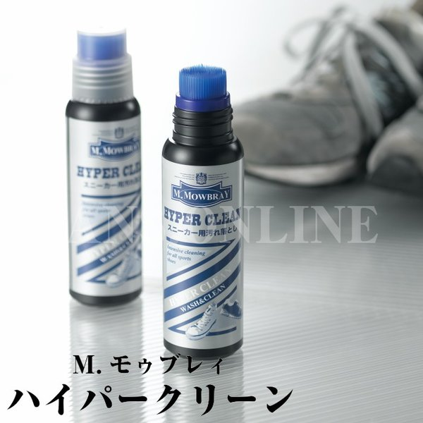 M.モゥブレィ ハイパークリーン スニーカークリーナー キャンバス素材|resources-shoecare|02