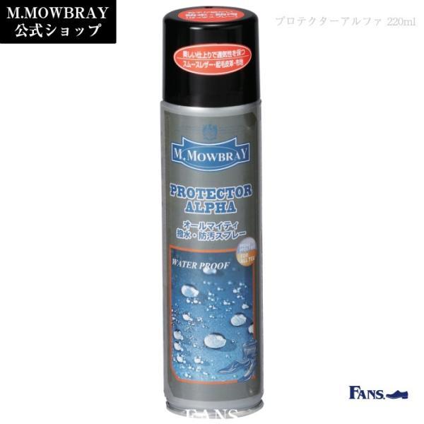 M.モゥブレィ プロテクターアルファ オールマイティ防水スプレー|resources-shoecare